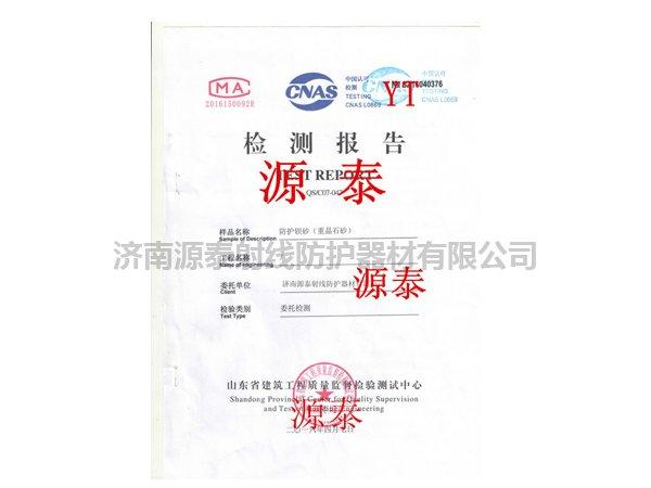 防辐射铅门检测报告