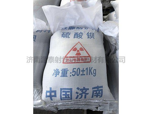 防辐射硫酸钡